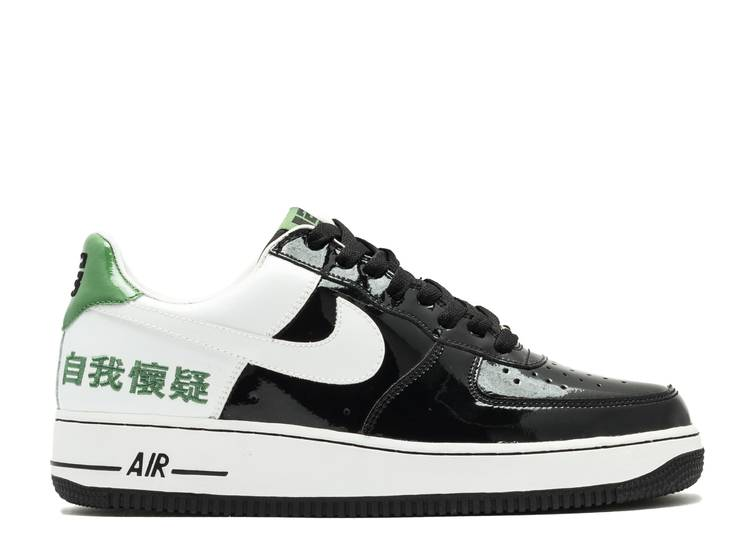 """air force 1 """"self doubt (cleveland)"""""""