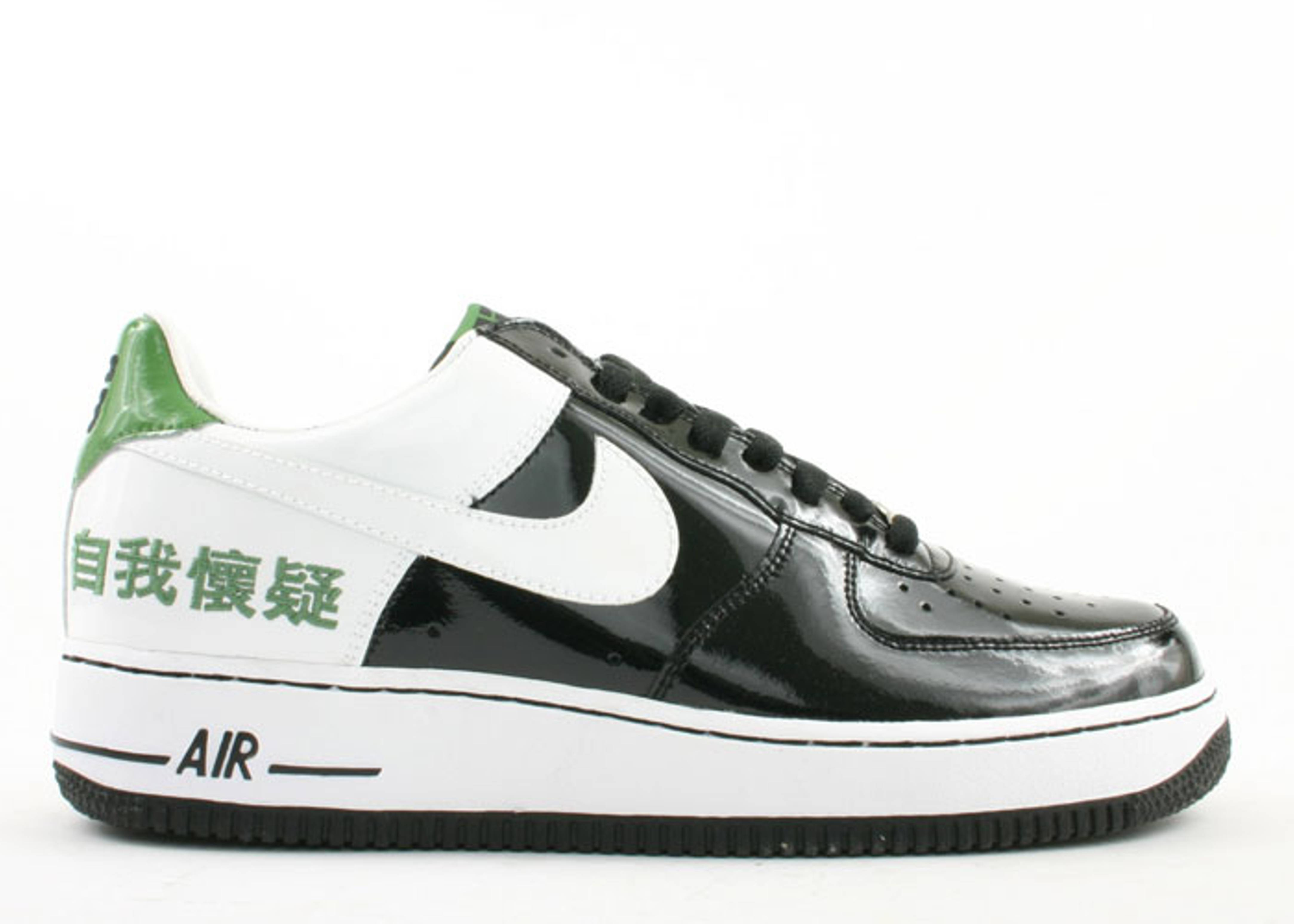 "air force 1 ""self doubt (cleveland)"""