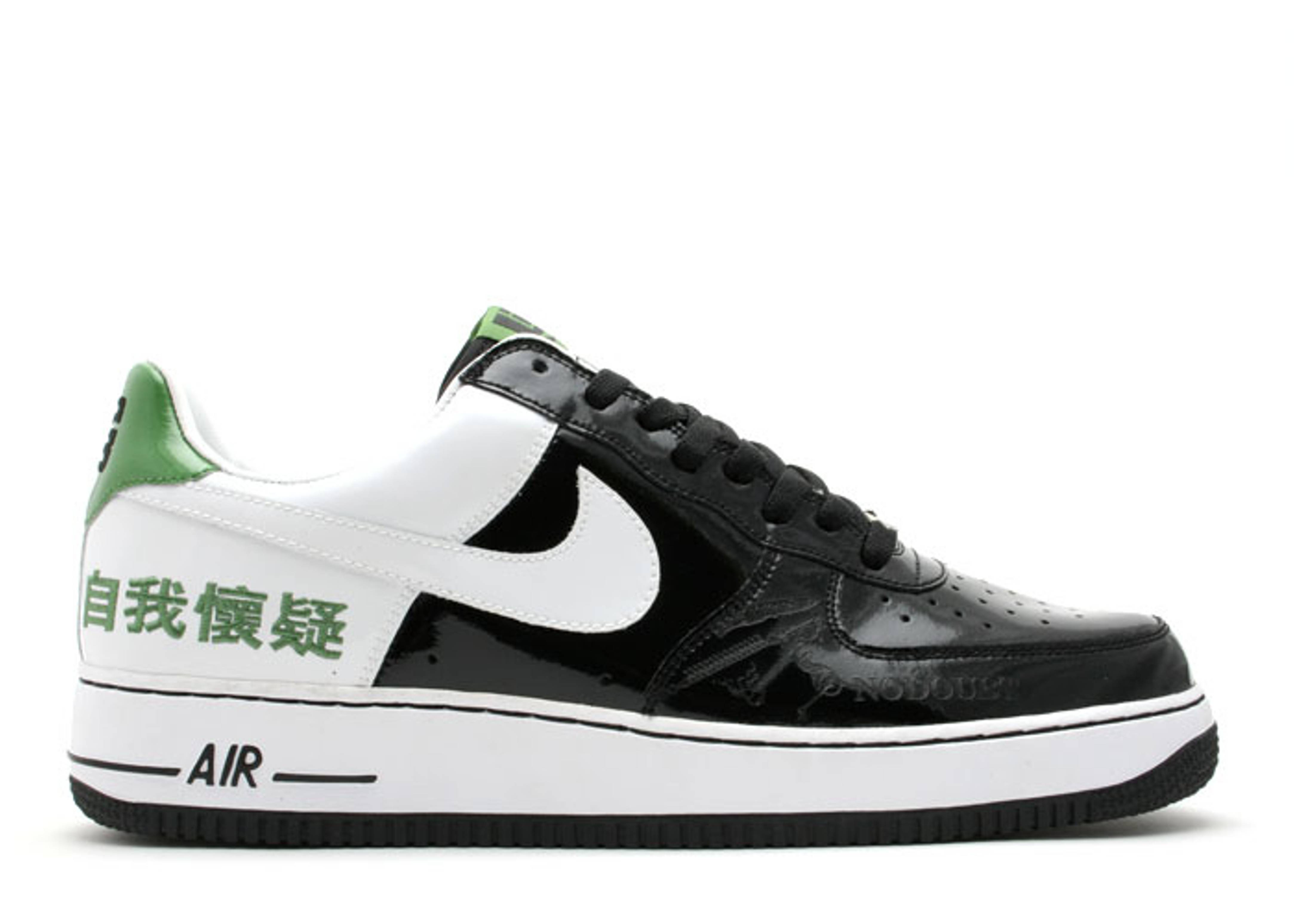 """air force 1 """"lasered self doubt"""""""